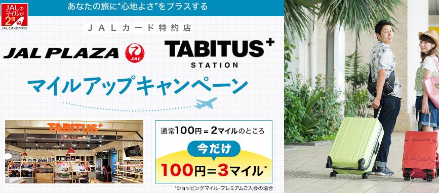 JAL「有楽町 JALプラザ TABITUS+ STATION」マイルアップキャンペーン