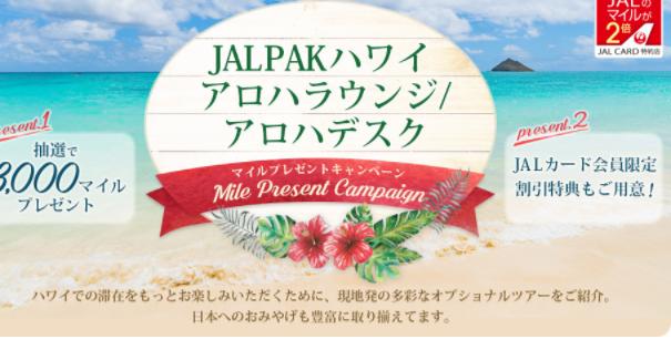 JALPAKハワイアロハラウンジ・アロハデスクマイルプレゼント