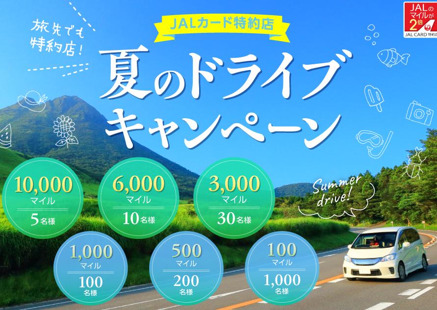 JAL旅先でも特約店! JALカード特約店 夏のドライブキャンペーン