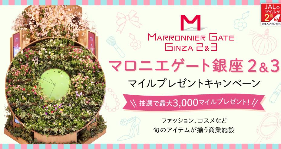 「マロニエゲート銀座2&3」マイルプレゼントキャンペーン