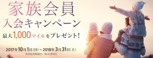 JAL家族会員入会キャンペーン