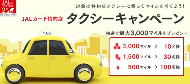 JALタクシーキャンペーン