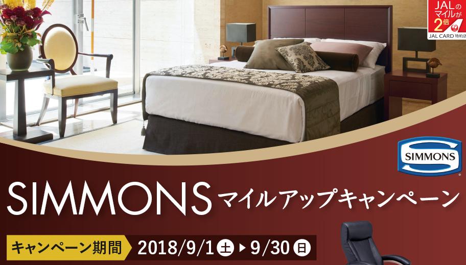 JAL「SIMMONS」マイルアップキャンペーン