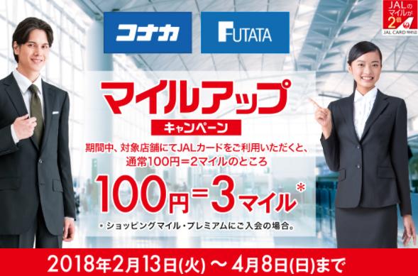JALコナカフタタマイルアップキャンペーン