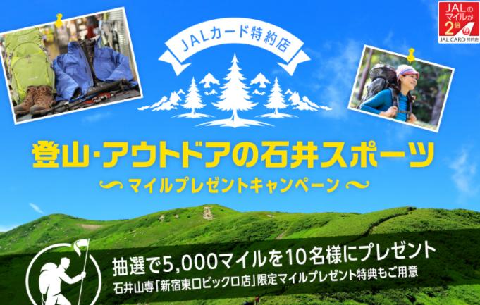 JAL登山・アウトドアの石井スポーツマイルプレゼントキャンペーン