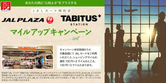JALプラザTABITUS+STATIONマイルアップキャンペーン