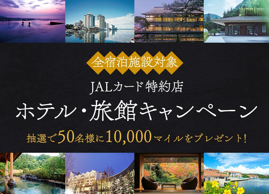 JALカード特約店 ホテル・旅館キャンペーン