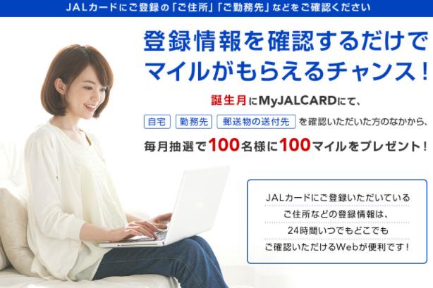 JAL登録情報確認キャンペーン