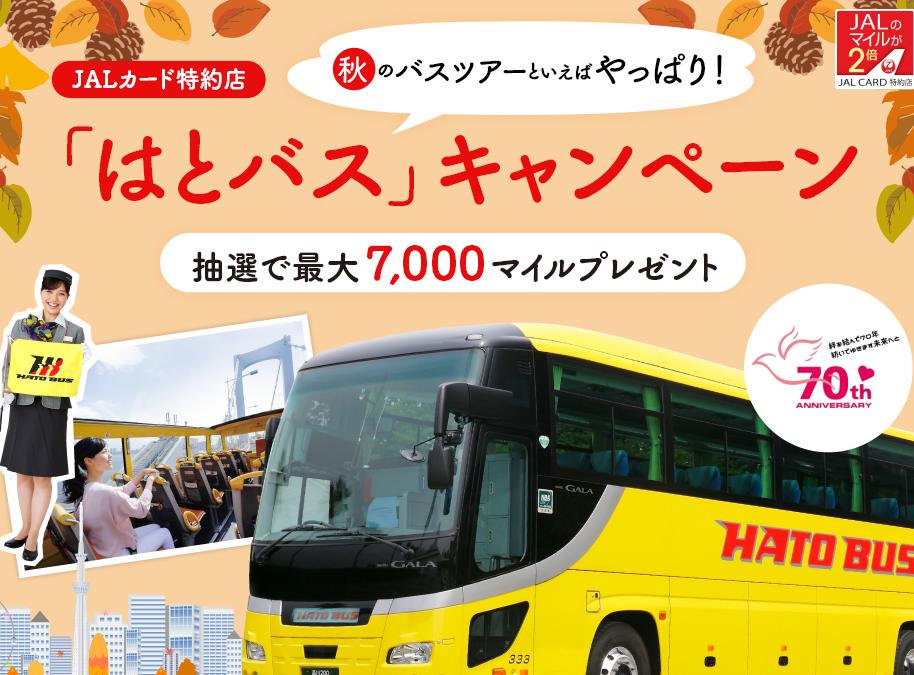 JAL秋のバスツアーといえばやっぱり「はとバス」キャンペーン