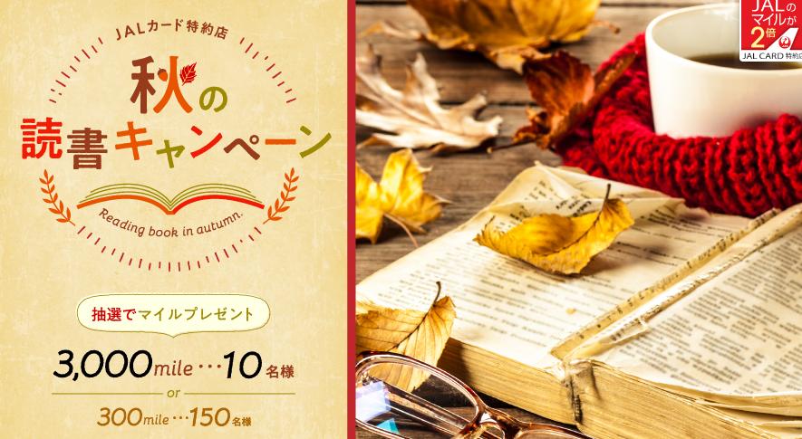 JAL秋の読書キャンペーン
