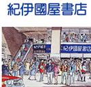 JAL紀伊國屋書店