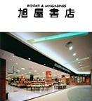 JAL旭屋書店