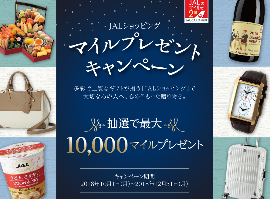 JAL「JALショッピング」マイルプレゼントキャンペーン