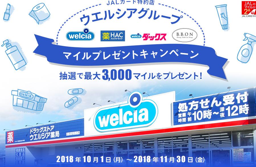 JAL「ウエルシアグループ」マイルプレゼントキャンペーン