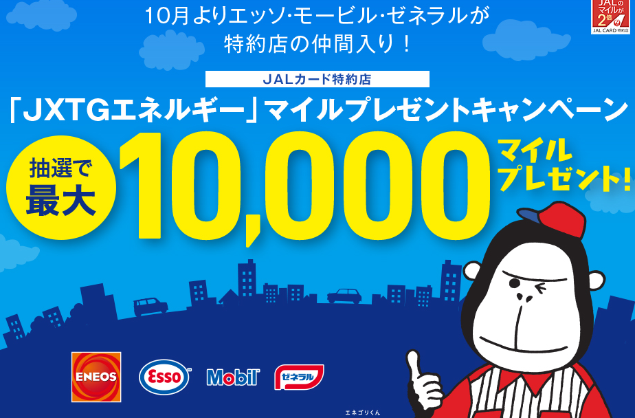 JAL「JXTGエネルギー」マイルプレゼントキャンペーン