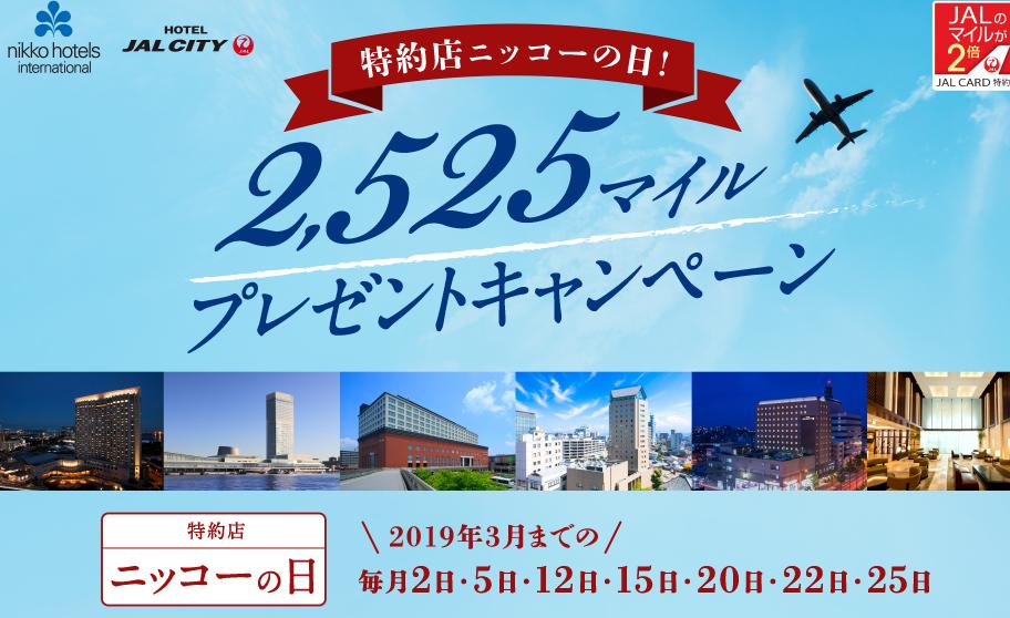 JAL特約店ニッコーの日!2,525マイルプレゼントキャンペーン