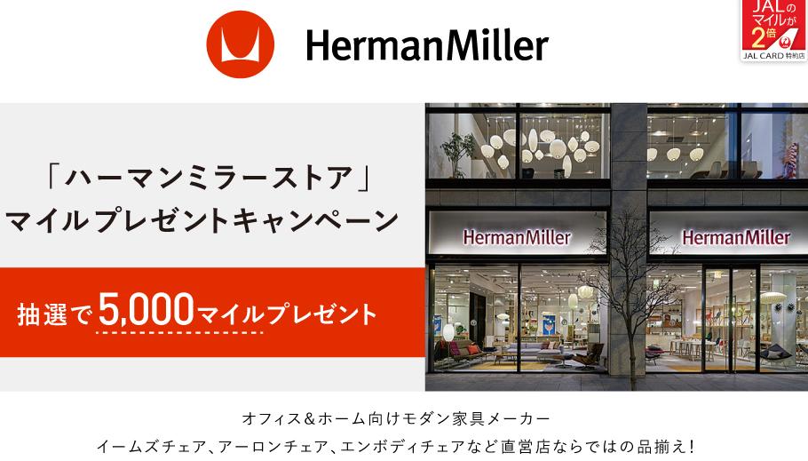 JAL「ハーマンミラーストア」マイルプレゼントキャンペーン
