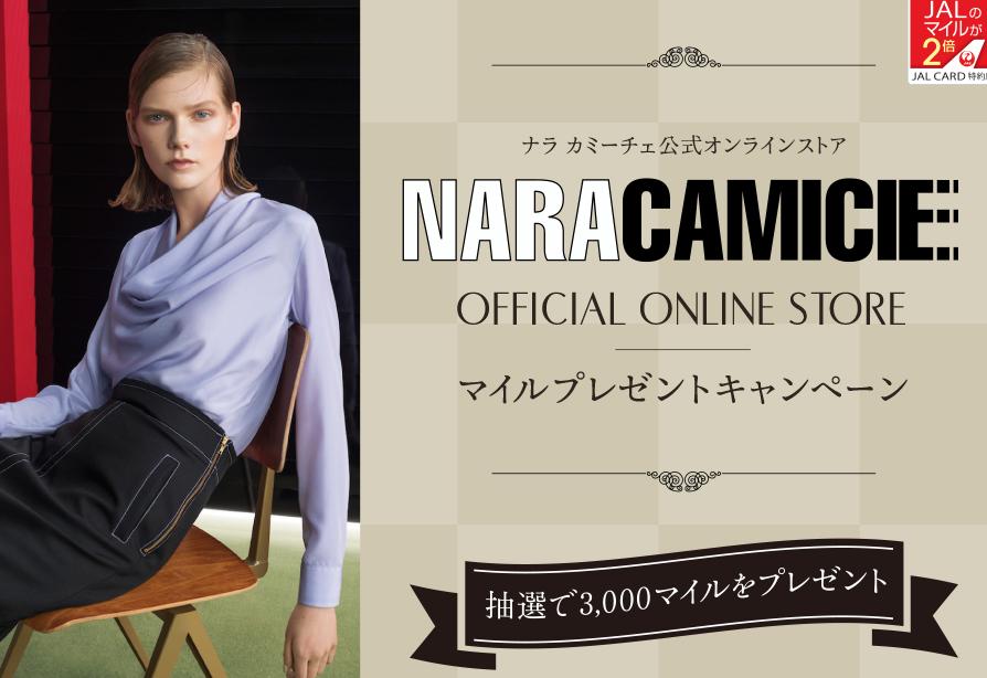 JAL「ナラ カミーチェ公式オンラインストア」マイルプレゼントキャンペーン