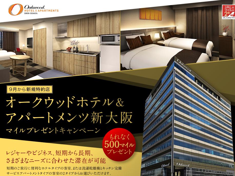 JAL「オークウッドホテル&アパートメンツ新大阪」マイルプレゼントキャンペーン