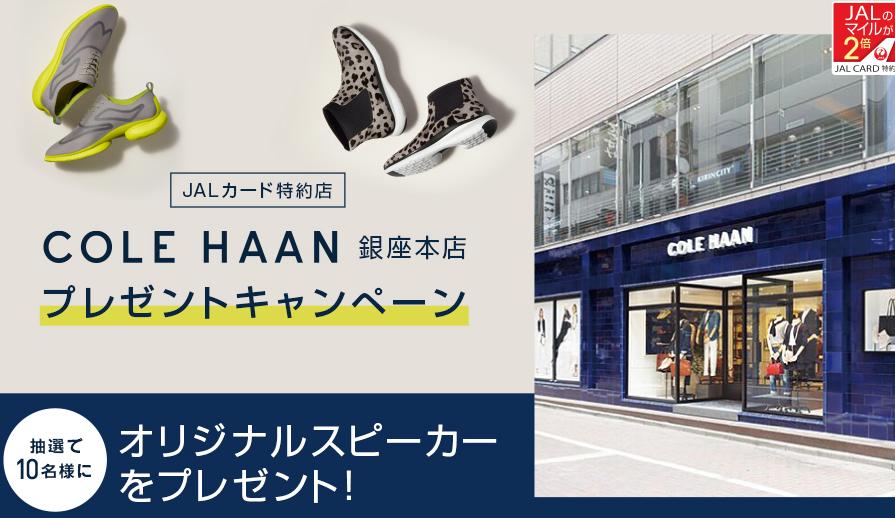 JAL「コール ハーン 銀座本店」プレゼントキャンペーン
