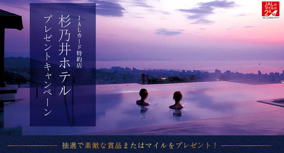JAL「杉乃井ホテル」プレゼントキャンペーン