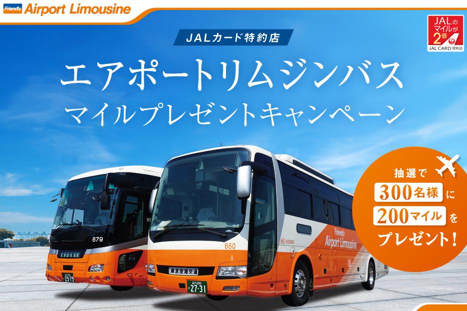 JAL「エアポートリムジンバス」マイルプレゼントキャンペーン
