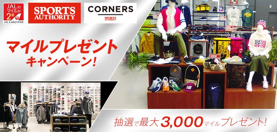 JAL「スポーツオーソリティ」マイルプレゼントキャンペーン