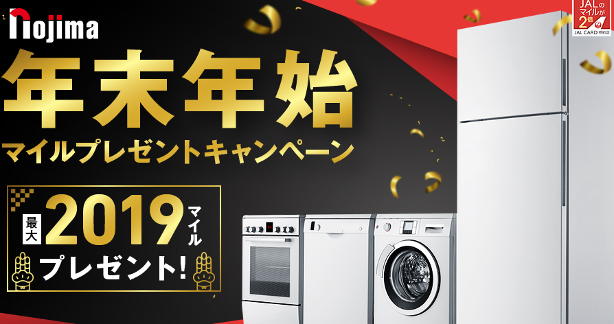 JAL「ノジマ」年末年始マイルプレゼントキャンペーン
