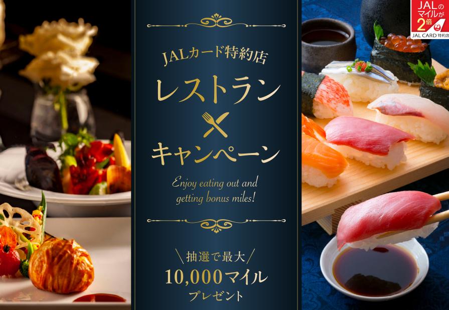 JALレストランキャンペーン