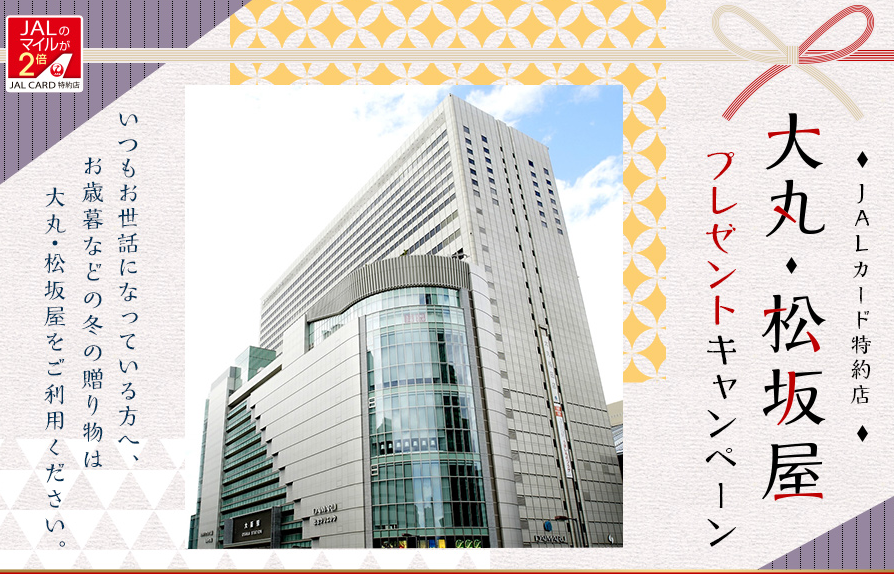 JAL「大丸・松坂屋」プレゼントキャンペーン