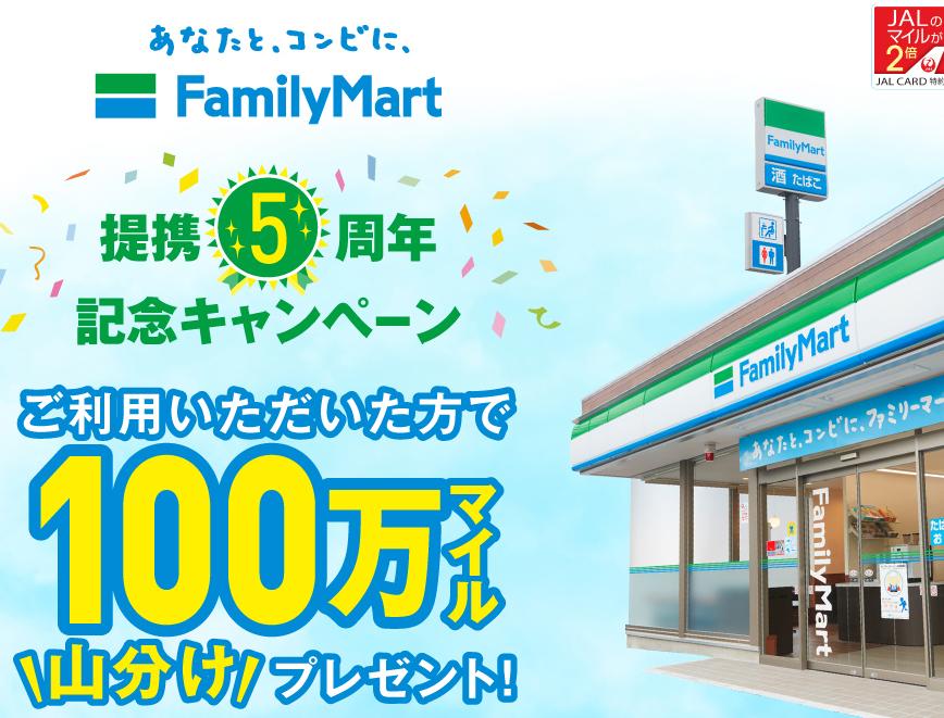 JAL「ファミリーマート」提携5周年記念キャンペーン