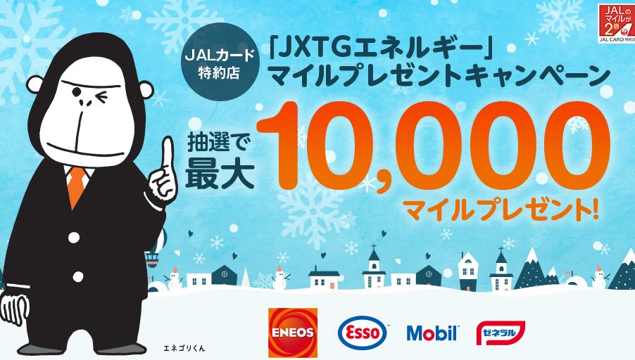 JALJALカード特約店「JXTGエネルギー」マイルプレゼントキャンペーン