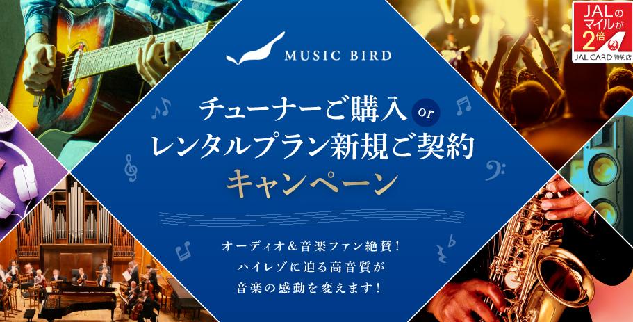 JALJALカード特約店「MUSIC BIRD」チューナーご購入orレンタルプラン新規ご契約キャンペーン