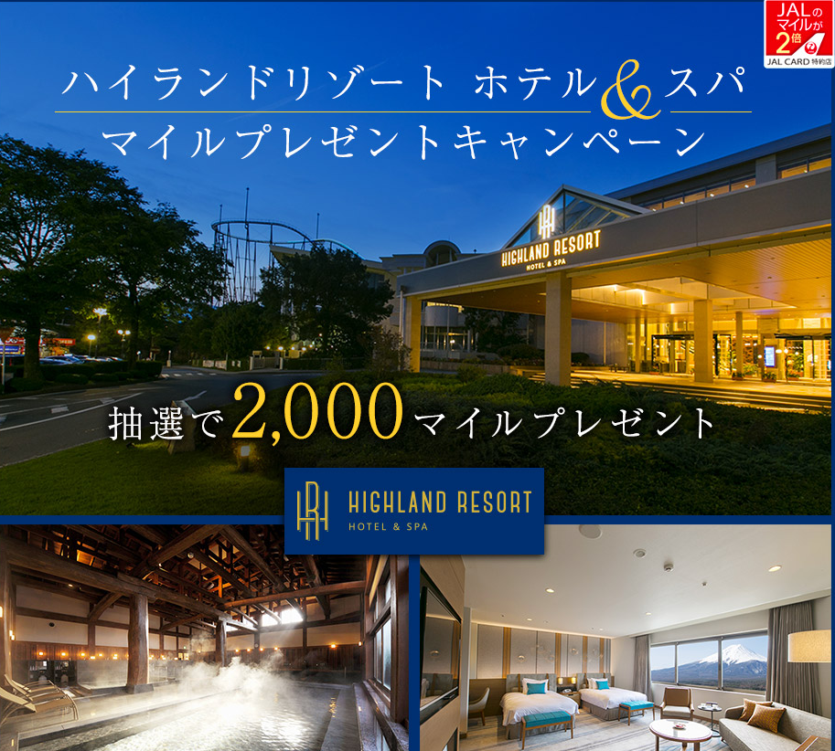 JALカード特約店「ハイランドリゾート ホテル&スパ」マイルプレゼントキャンペーン