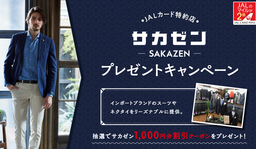 JALカード特約店「サカゼン」プレゼントキャンペーン