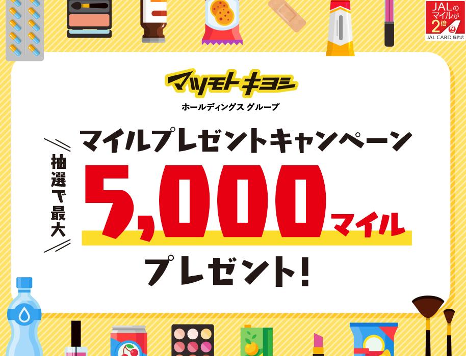 JALカード特約店「マツモトキヨシ」マイルプレゼントキャンペーン