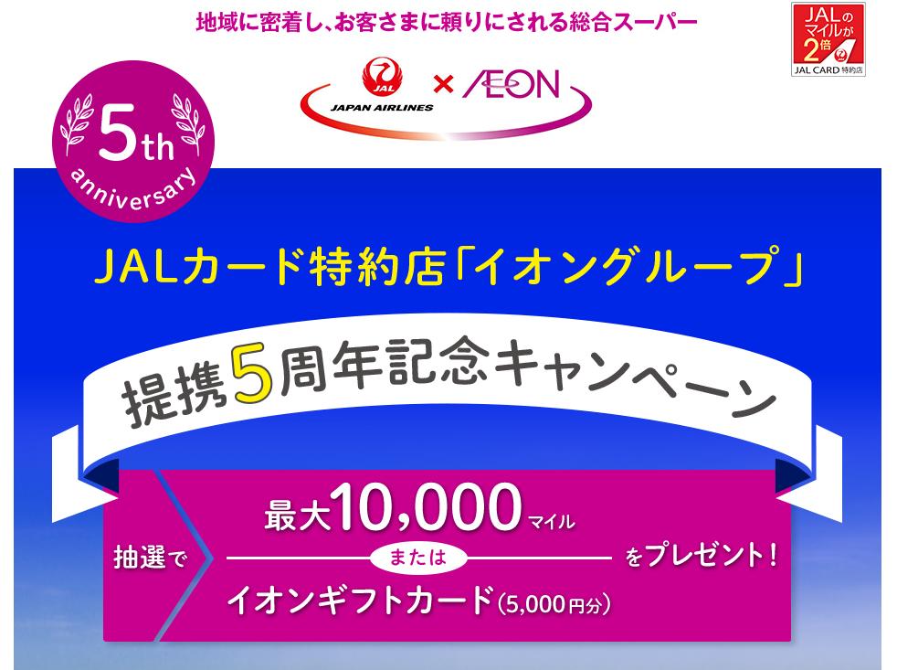 JALカード特約店「イオングループ」提携5周年記念キャンペーン