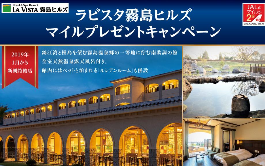 JALカード新規特約店「ラビスタ霧島ヒルズ」マイルプレゼントキャンペーン