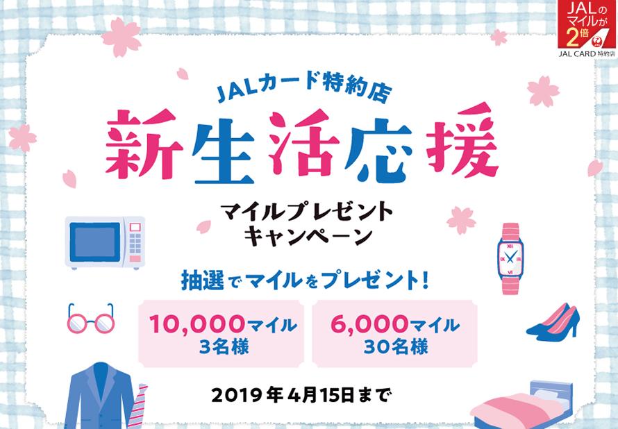 JALカード特約店 新生活応援 マイルプレゼントキャンペーン