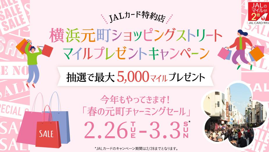 JALカード特約店 横浜元町ショッピングストリート マイルプレゼントキャンペーン