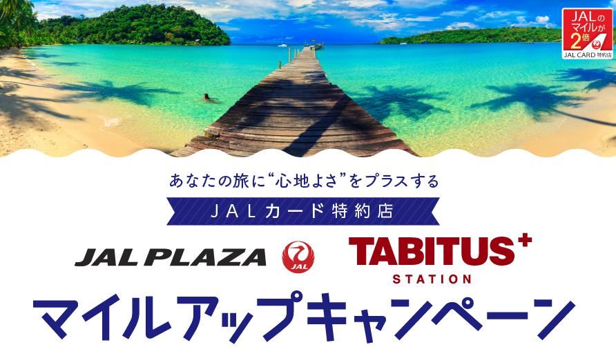 JALカード特約店「有楽町 JALプラザ TABITUS+ STATION」マイルアップキャンペーン