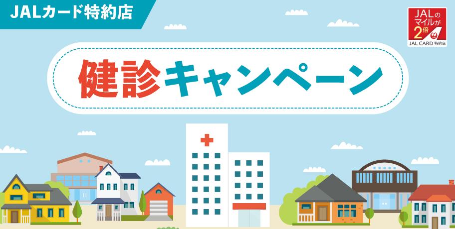 JALボーナスマイルプレゼント健診キャンペーン