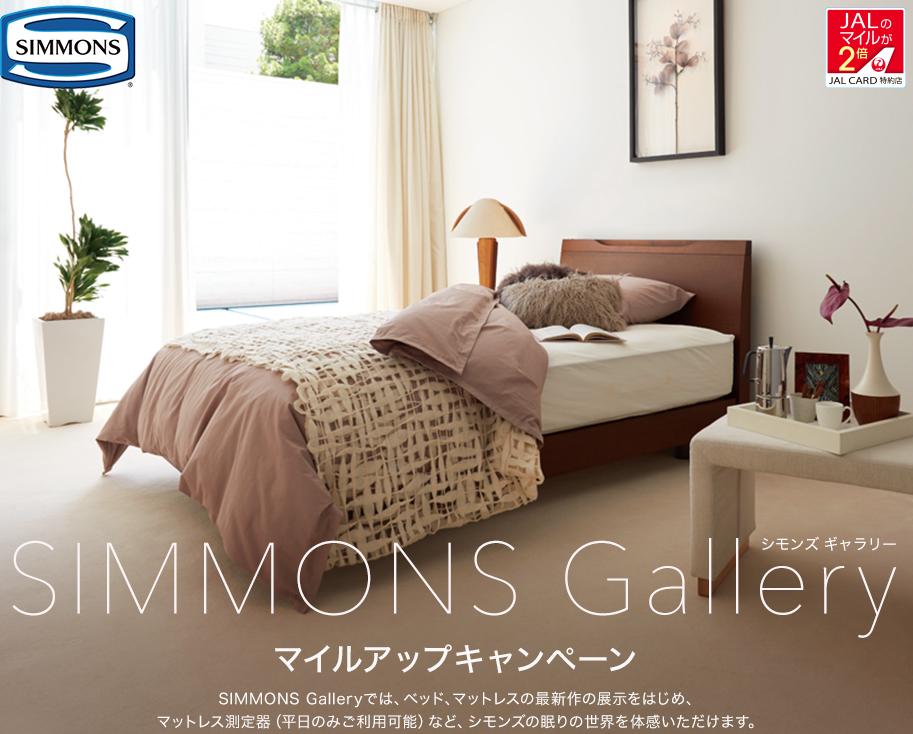 カード特約店「SIMMONS Gallery」マイルアップキャンペーン