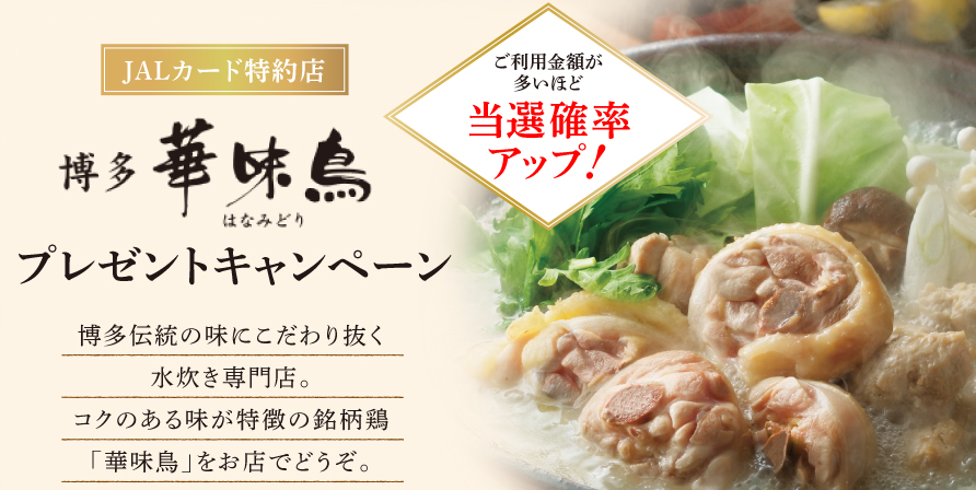 JALカード特約店「博多 華味鳥」プレゼントキャンペーン