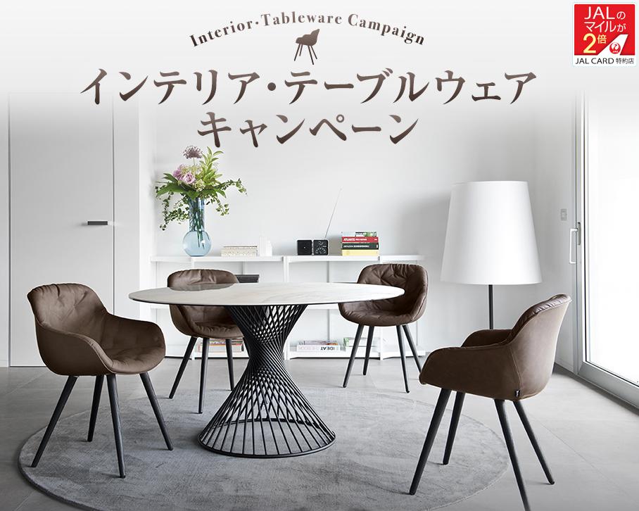 JALカード特約店 インテリア・テーブルウェアキャンペーン