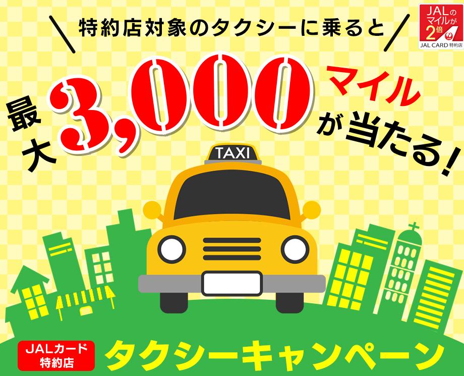 JALカード特約店 タクシーキャンペーン