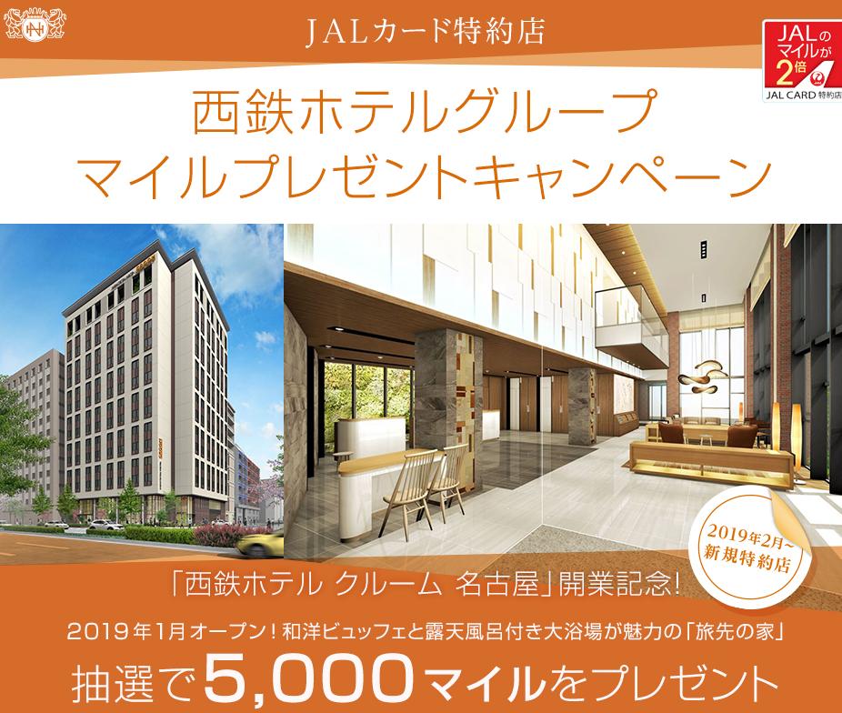 JAL「西鉄ホテル クルーム 名古屋」開業記念!JALカード特約店 西鉄ホテルグループ マイルプレゼントキャンペーン