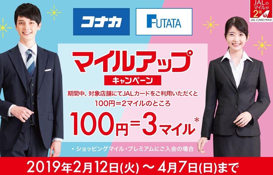 JALカード特約店「コナカグループ」マイルアップキャンペーン