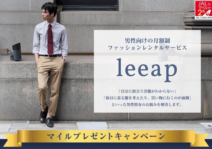 JALカード特約店「leeap」マイルプレゼントキャンペーン