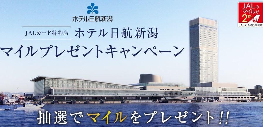 JALカード特約店「ホテル日航新潟」マイルプレゼントキャンペーン